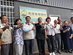 整合物資幫助弱勢 台南忠信食物銀行揭牌