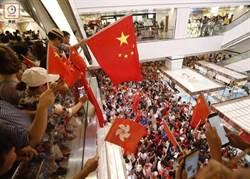 香港淘大商場近500人揮舞五星旗 兩派市民爆衝突