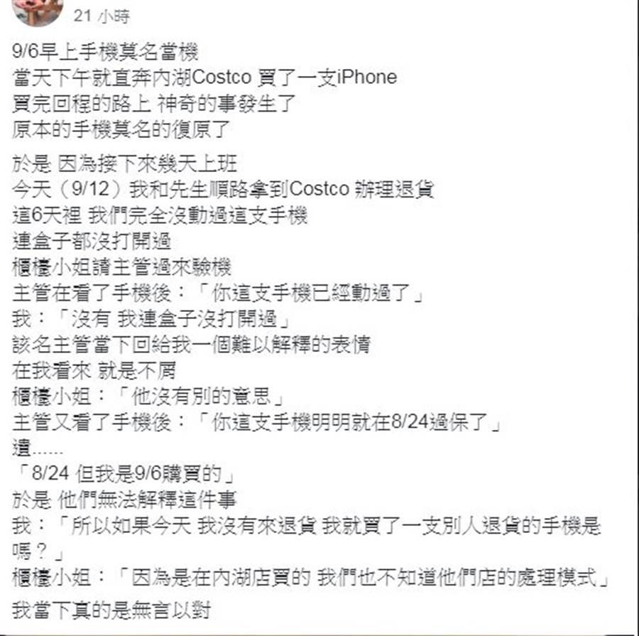 女網友在臉書社團《爆料公社》發文。(圖/爆料公社)