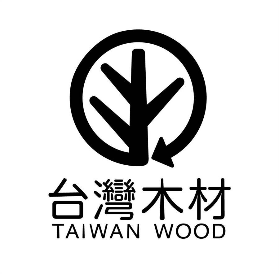 通過國產材驗證標章制度的木材,才能使用這一合法標章。(林務局提供/廖德修傳真)
