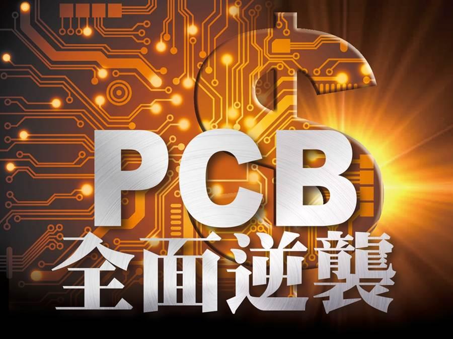 PCB全面逆襲