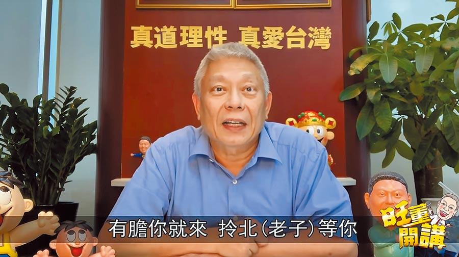 旺旺集團董事長蔡衍明昨在最新一集《旺董開講》中說,以前的韓國瑜有回來一點了。(摘自旺董開講)