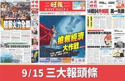 9月15日三大報頭版要聞