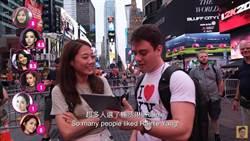 紐約人票選台灣最美女星 「她」打敗林志玲、蔡依林