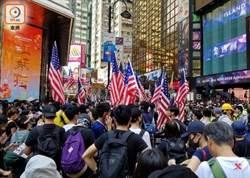 港島「行街」人群聚集 世貿停業防暴警戒備
