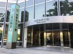 道瓊永續指數揭曉 台新金搶進雙榜