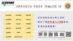熟齡族愛網購 注意這17個LINE帳號