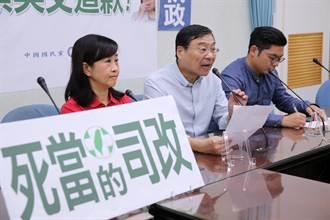 司法界大醜聞 藍委要司法院長下台蔡英文道歉
