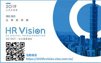 HR Vision企業人資論壇 與大師對談