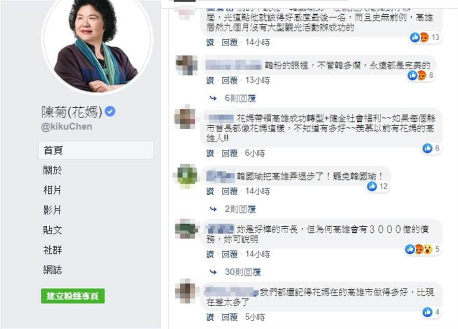網友在總統府秘書長陳菊臉書留言回應。(圖/截自陳菊臉書)