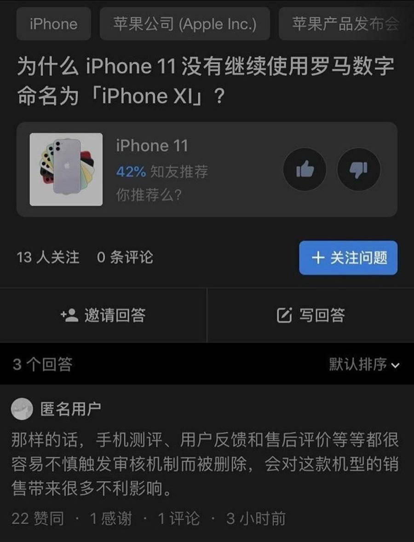 iPhone 11取名有避諱?網笑後勁強(圖/摘自PTT)
