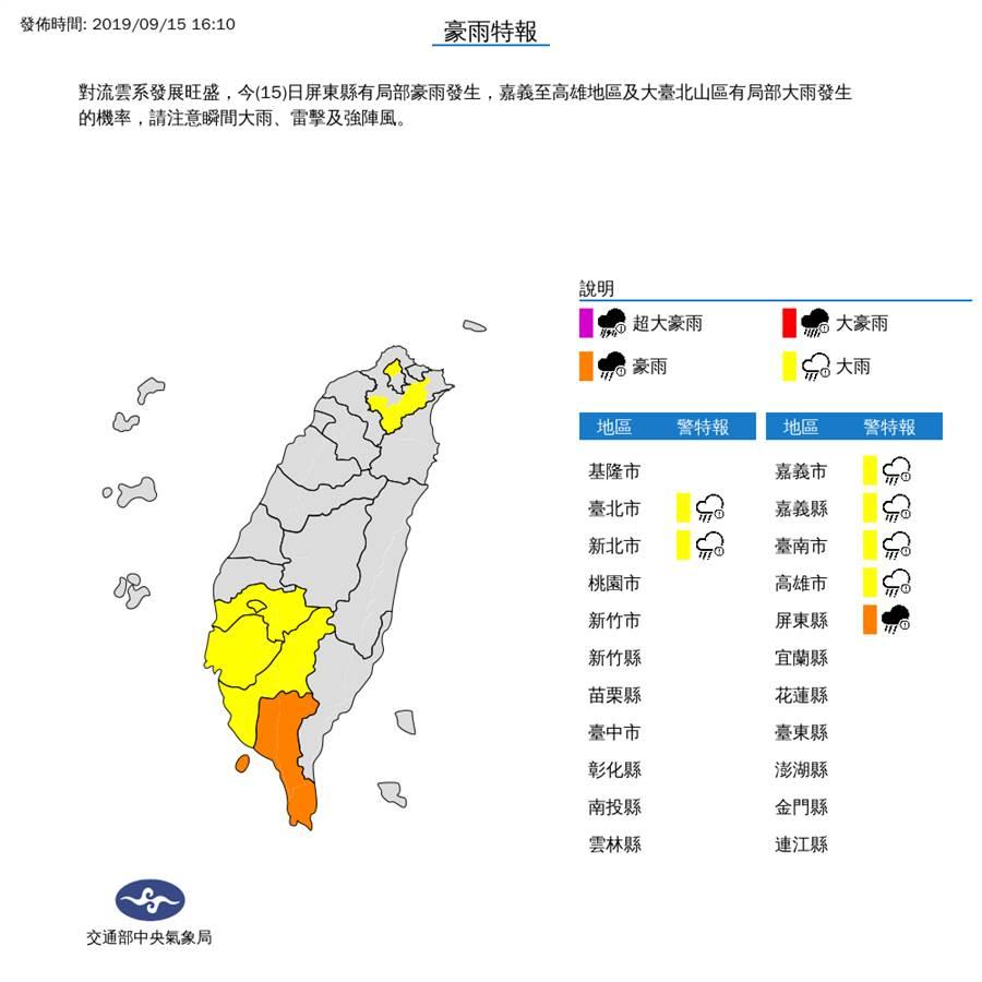 氣象局下午發布豪雨特報,對流雲系發展旺盛,今日屏東縣有局部豪雨發生。(圖擷自氣象局)