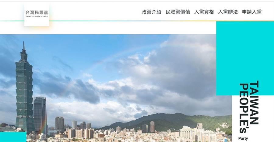台灣民眾黨網站15日上線。(台灣民眾黨提供/吳堂靖台北傳真)