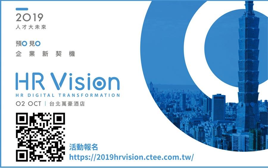 2019 HR Vision企業人資論壇,門票熱賣中。圖/業者提供