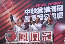 「鳳凰冠」中秋慶公開 9月底可望熱銷百戶