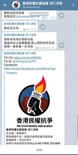 香港民權抗爭指控冒名募款 台灣基進公布帳戶明細