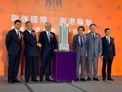 台史上最大案「世界明珠」第一位買家聯強國際 砸63.58億購15個樓層
