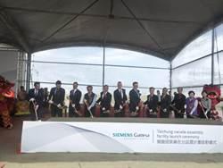 離岸風電在台機艙組裝廠 預計2021年生產