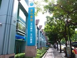 玉山金 連6年入選「道瓊永續新興市場指數」成份股