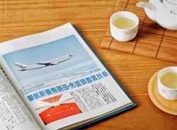 尋找您與華航的共同記憶 華航60經典照片徵集活動開跑