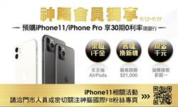 神腦舉辦iPhone11系列舊換新 最高折2萬1千元