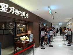 吳昕陽引進日本老派喫茶店 「星乃珈琲」一號店