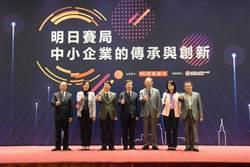 華南銀行攜手聯輔基金 扶持中小企業傳承轉型