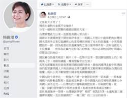 民眾黨立委採報復性提名?前立委楊麗環爆柯P找過她