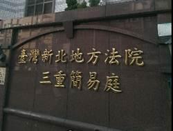 社群留言民進黨刁難高雄被送辦 法官這樣判