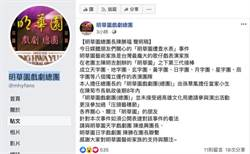 Wecare 指明華園被查水錶 陳勝福:總團從未受菊市府之邀演出
