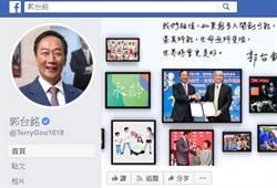 郭台銘宣布不選 台灣民眾黨立委選舉增添變數