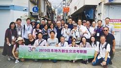 日本地方創生交流考察團 收穫豐碩