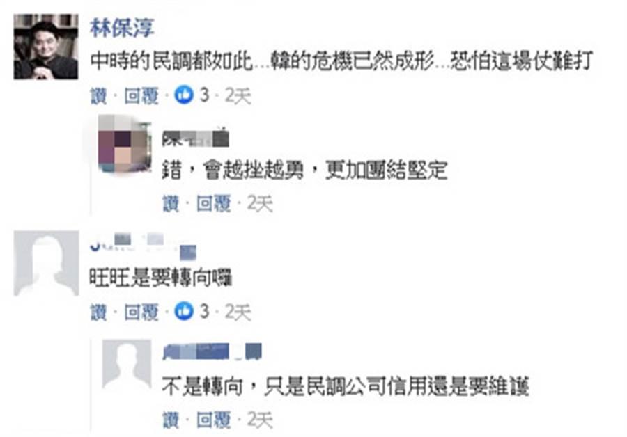 台灣師範大學國文學系教授林保淳,在中時該民調新聞留言提出警訊。(翻攝中時電子報)