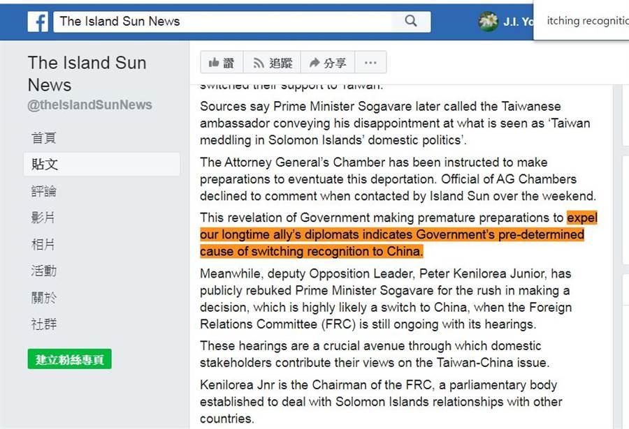 索羅門《島嶼太陽報》(Island Sun)在臉書上指出,該國政府準備驅逐中華民國大使,與我斷交。(索羅門《島嶼太陽報》截圖)
