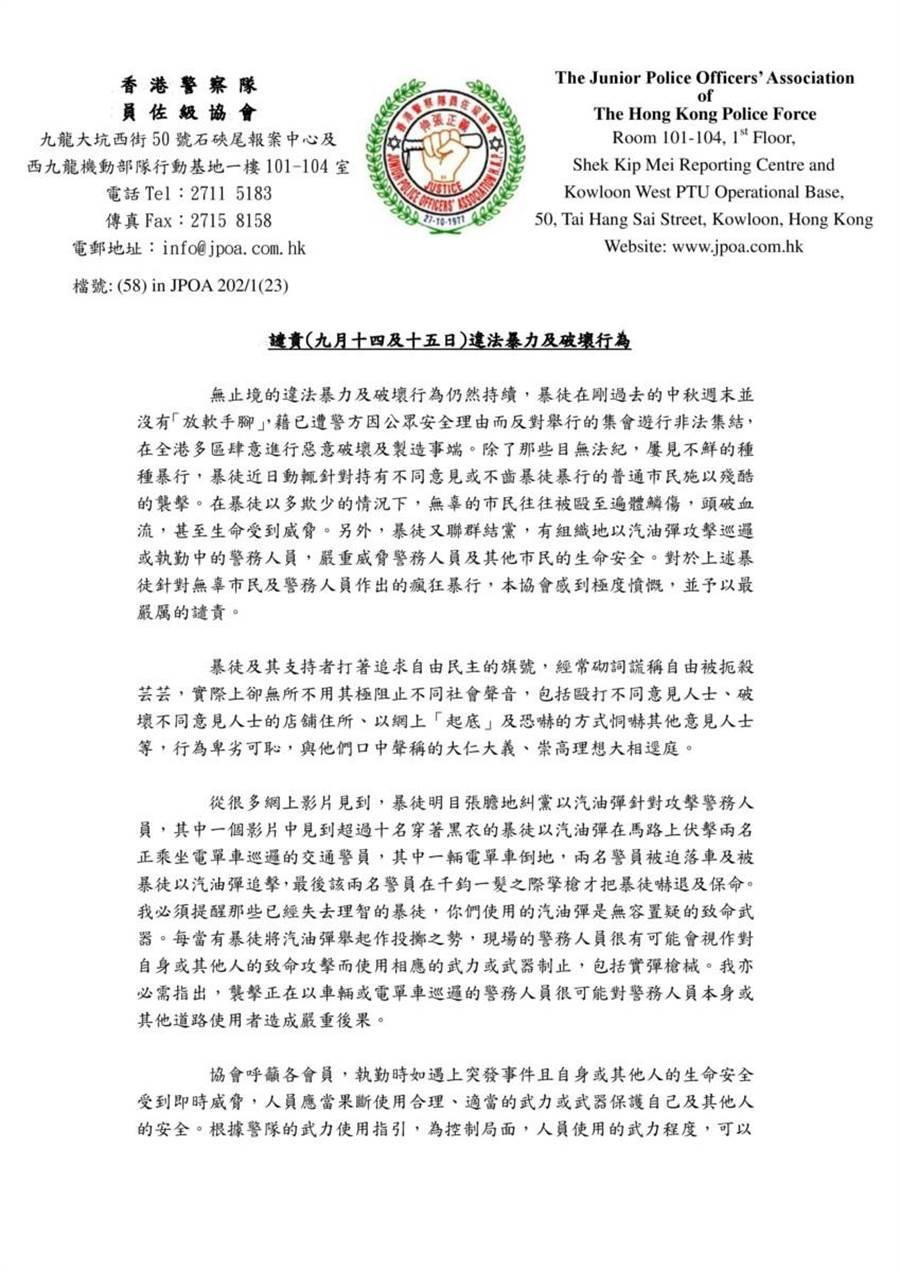 香港警察隊員佐級協會16日發表聲明,首次警告投擲汽油彈示威者,警員是可能會使用實彈制止。(圖取自www1.jpoa.com.hk)