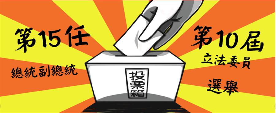 時限將至未見郭董申請登記(中選會網站擷圖)