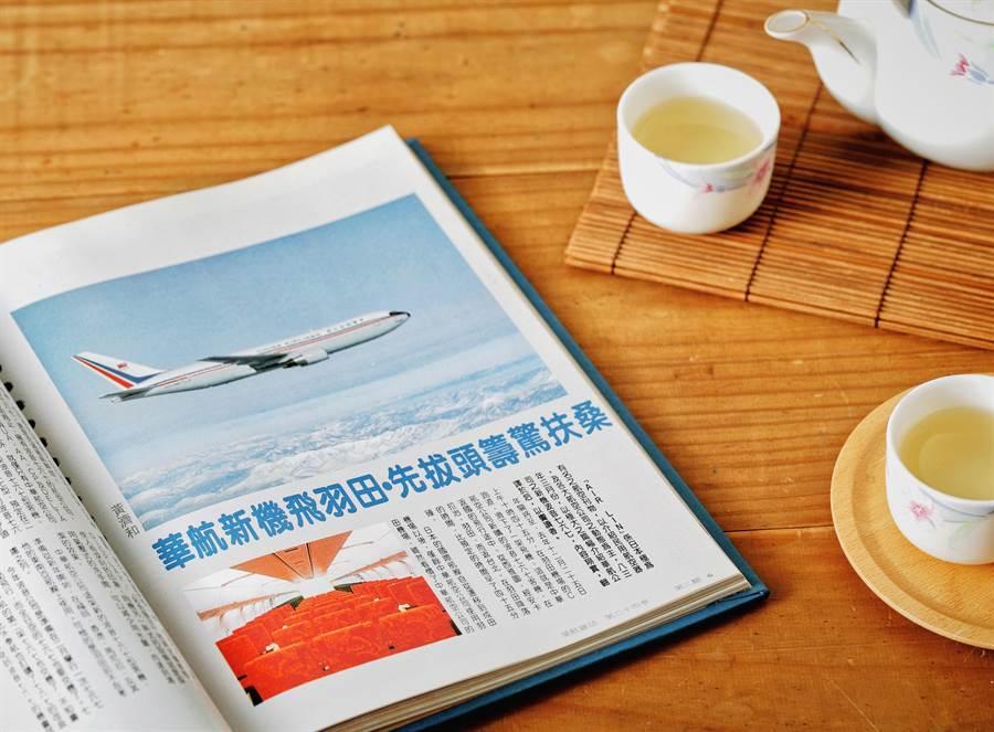 華航舉辦「當我們同在一起_尋找您與華航的共同記憶」經典照片徵集活動。(華航提供)