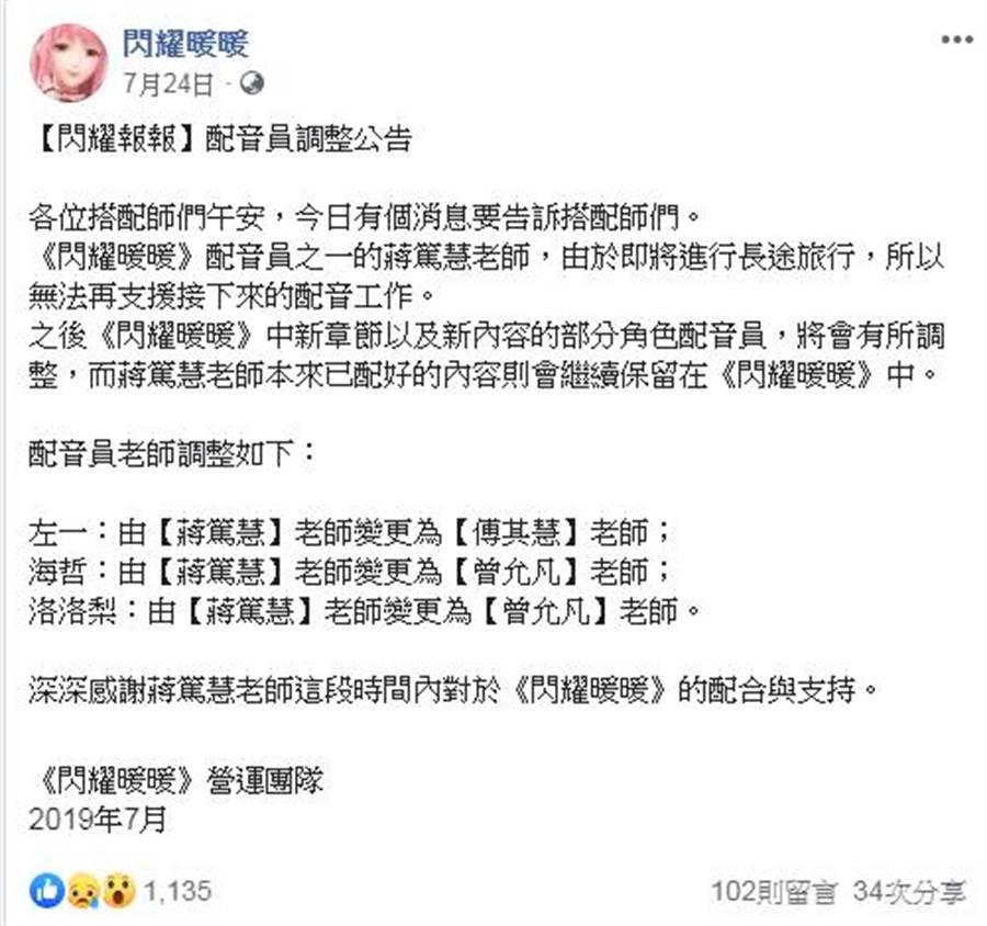 蔣篤慧參與配音的《閃耀暖暖》2個月前發公告。(圖/翻攝自臉書)