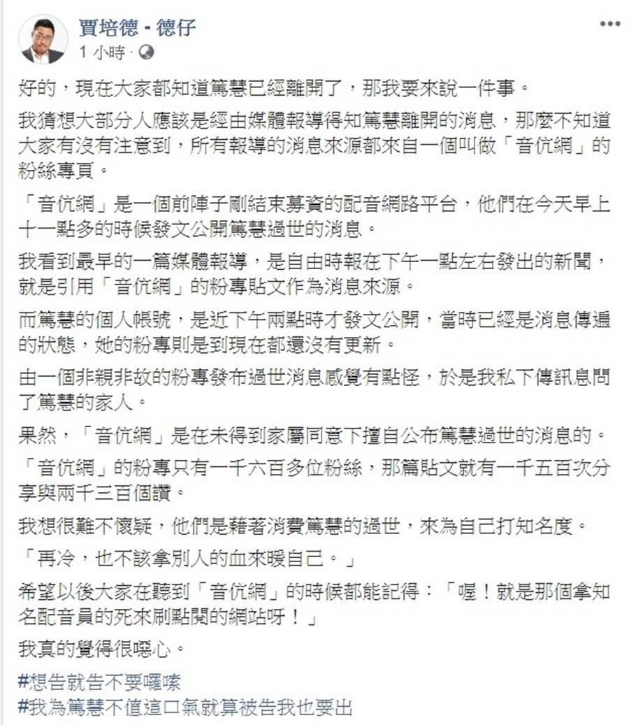 賈培德在臉書上痛批第一時間公布蔣篤慧死訊的臉書粉專,如今雙方文章都已刪除。(圖/翻攝自賈培德臉書)
