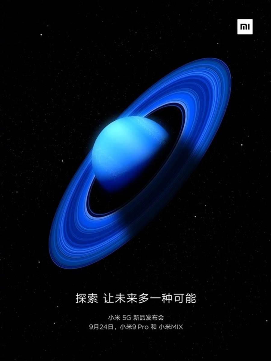 小米宣布將在9月24日舉辦發表會,推出兩款全新的5G手機。(摘自小米)