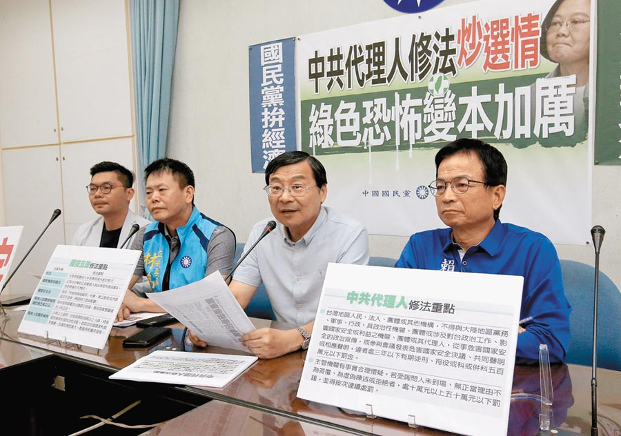 7月8日,國民黨由立院黨團舉行「中共代理人修法炒選情,綠色恐怖變本加厲」記者會。(本報系資料照片)