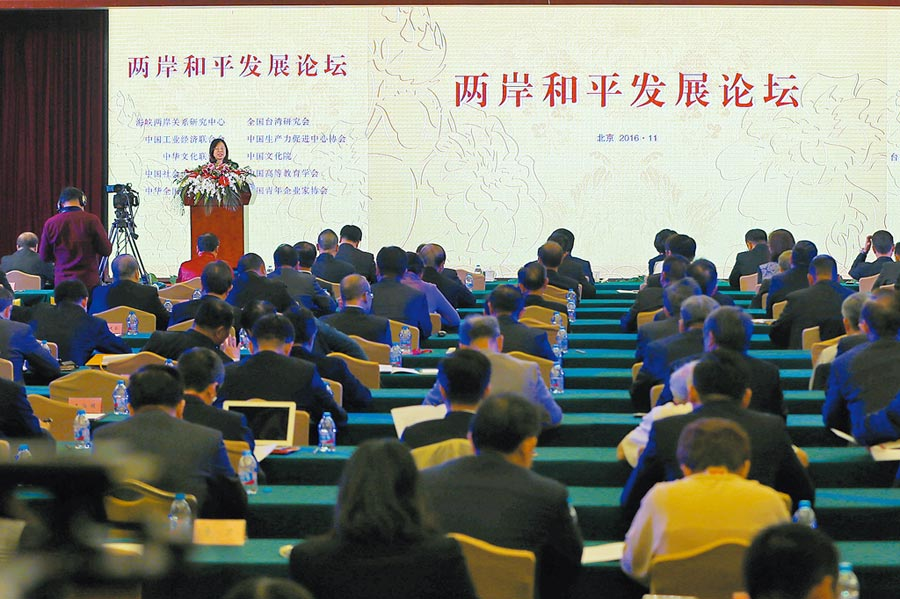 「代理人法」若修訂通過,等同「修法台獨」,嚴重挑釁大陸底線。圖為2016年11月3日,兩岸和平發展論壇(國共論壇)在北京閉幕。(中新社)