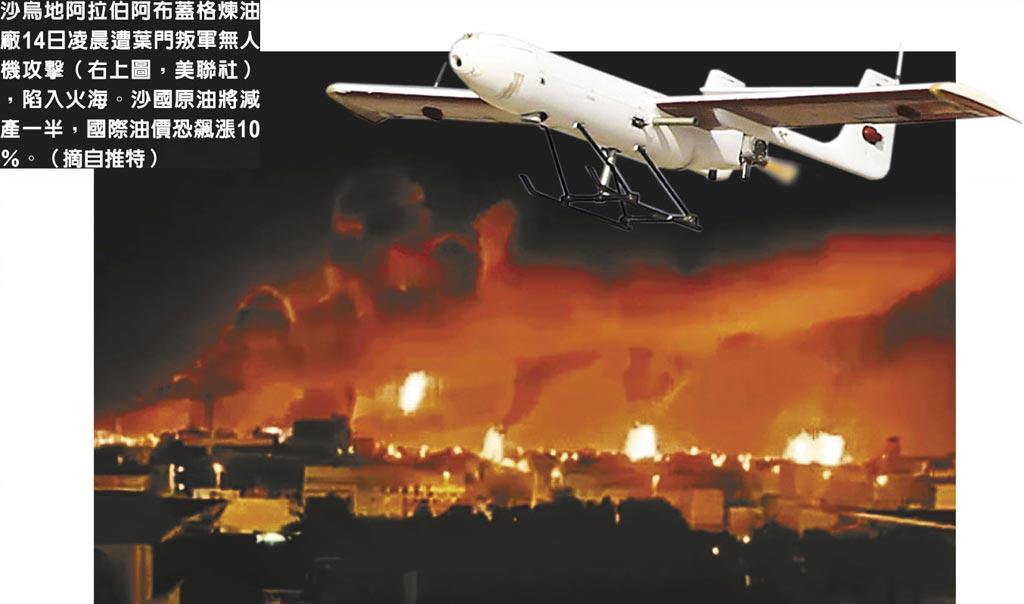 沙烏地阿拉伯阿布蓋格煉油廠14日凌晨遭葉門叛軍無人機攻擊(右上圖,美聯社),陷入火海。沙國原油將減產一半,國際油價恐飆漲10%。(摘自推特)