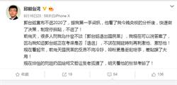 郭台銘宣佈不選 邱毅臉上貼金