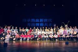 計畫盼唸歌、歌仔戲等永流傳!讓台灣人間國寶開枝散葉