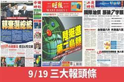 9月17日三大報頭條要聞