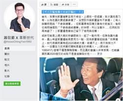 郭退選 蕭敬嚴:柯式詐騙集團也有被詐騙一天