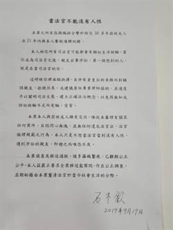 石木欽稱「當法官不能沒有人性」 自請移送監察院