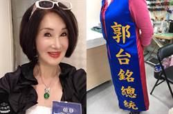 郭台铭不选最爱他女星崩溃 泪崩预告2020「他」当选