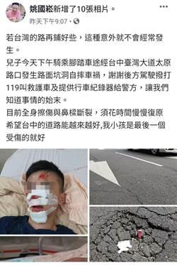 少年騎車遇坑洞路面摔車  鼻樑斷裂